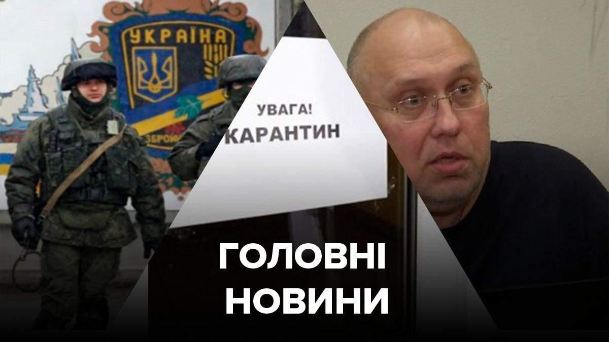 Новини 16 вересня 2020 – новини України та світу