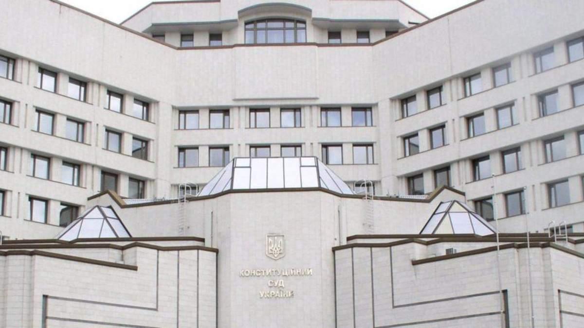 КСУ обнародовал решение относительно закона о НАБУ