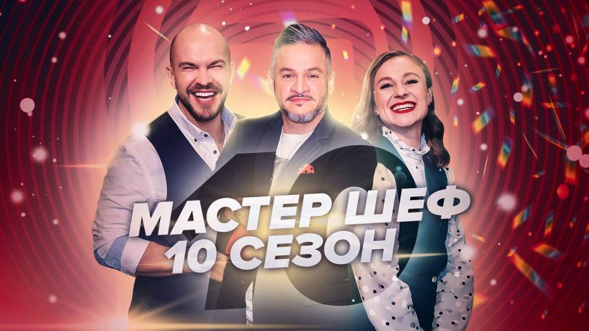 """""""Мастер Шеф"""" 10 сезон 4випуск"""