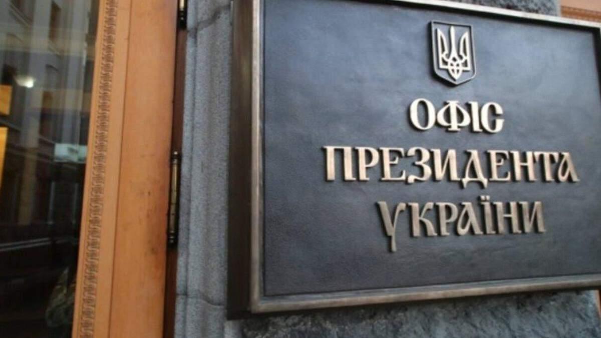 В офисе Президента отреагировали на скандал со взяткой Юрченко