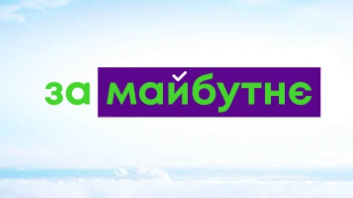 """Партія """"ЗА МАЙБУТНЄ"""""""