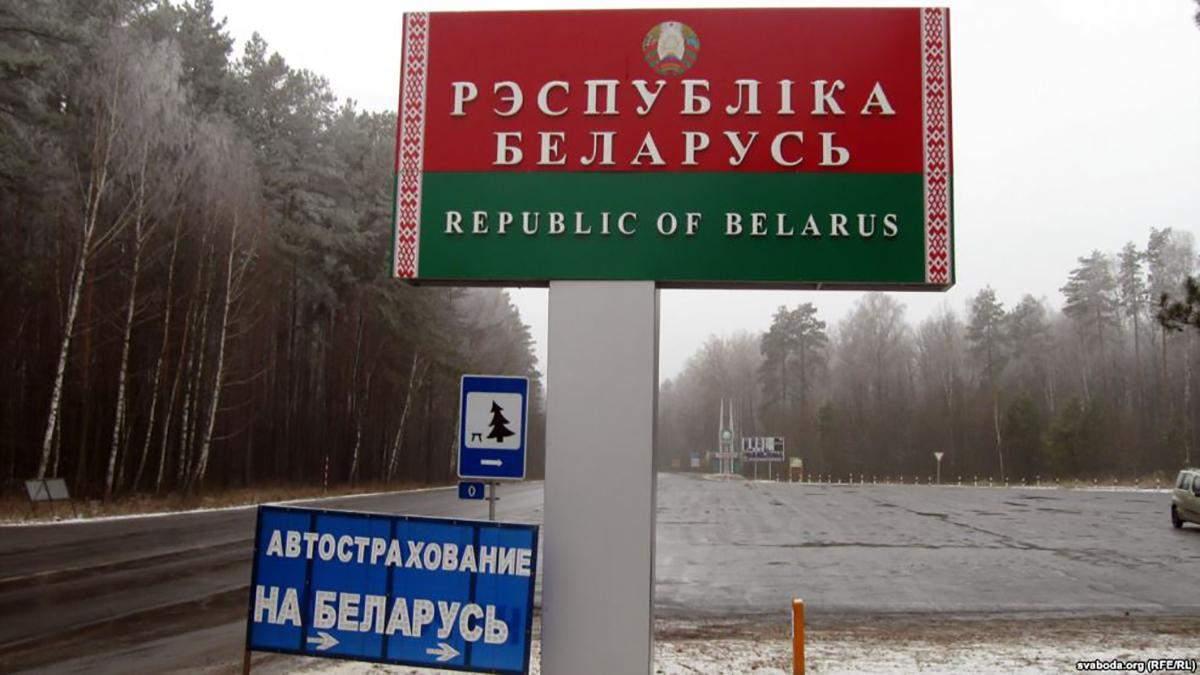 Яка ситуація на кордоні України з Білоруссю 18 вересня