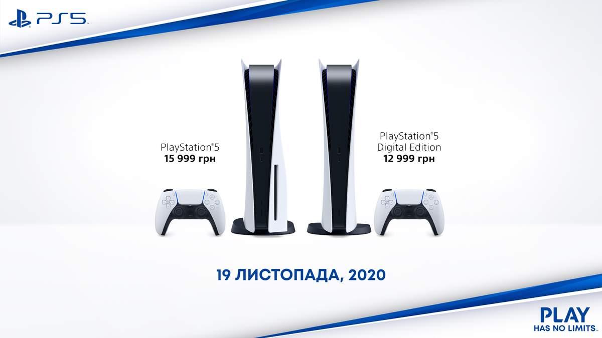 PlayStation 5: цены на приставку, игры и аксессуары в Украине