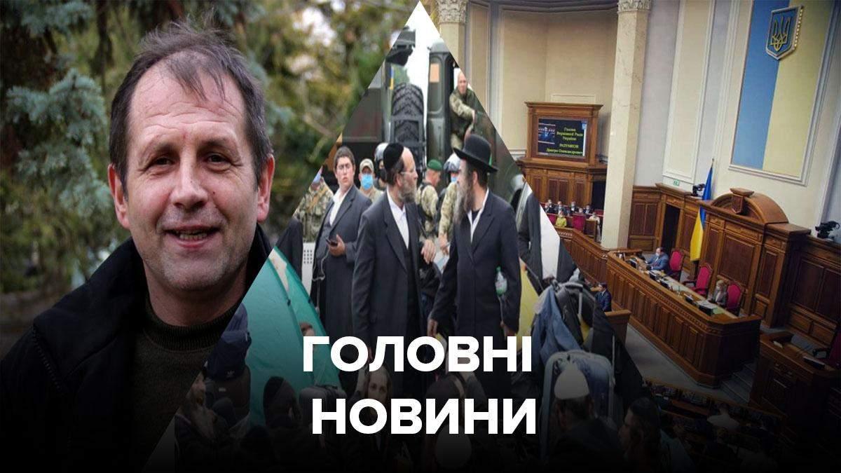 Новости 18 сентября 2020 – новости Украины и мира