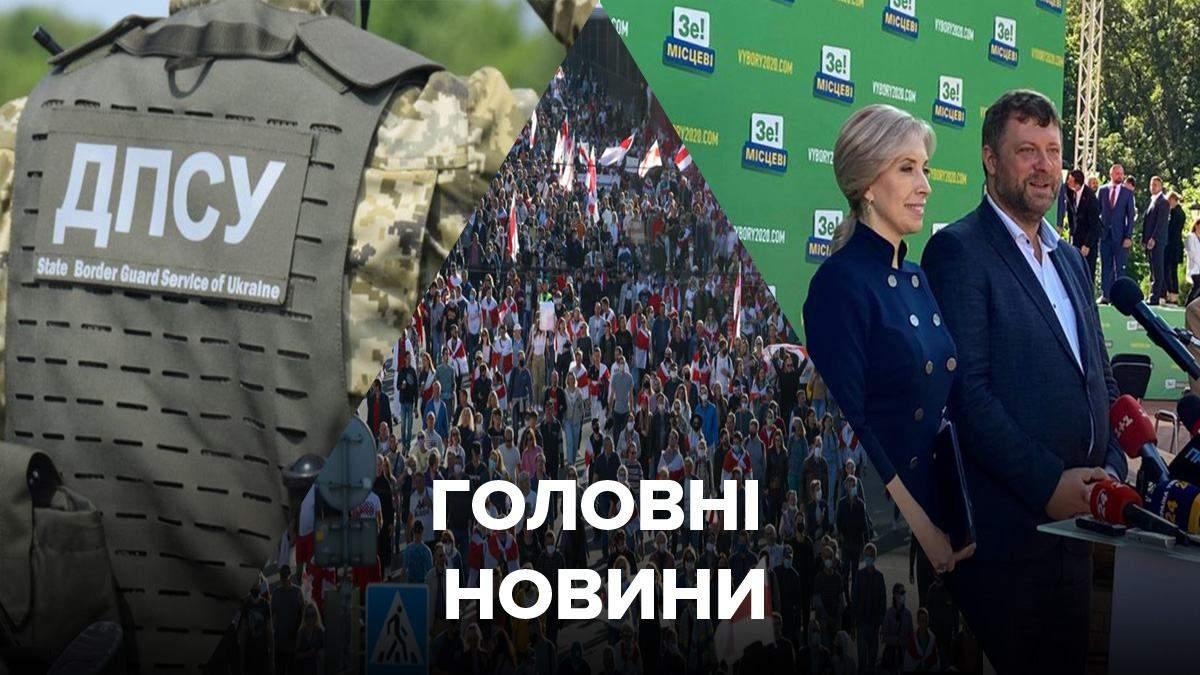 Новости 20 сентября 2020 – новости Украины и мира