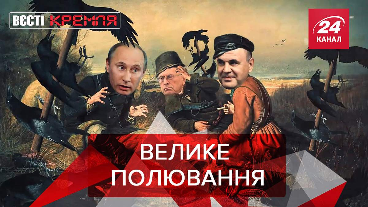 Вєсті Кремля. Слівкі: Кремль проти ворон. Зачистка історії Росії