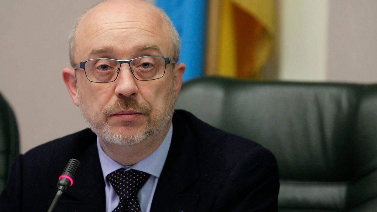 Резников объяснил, кого из жителей ОРДЛО может ждать амнистия