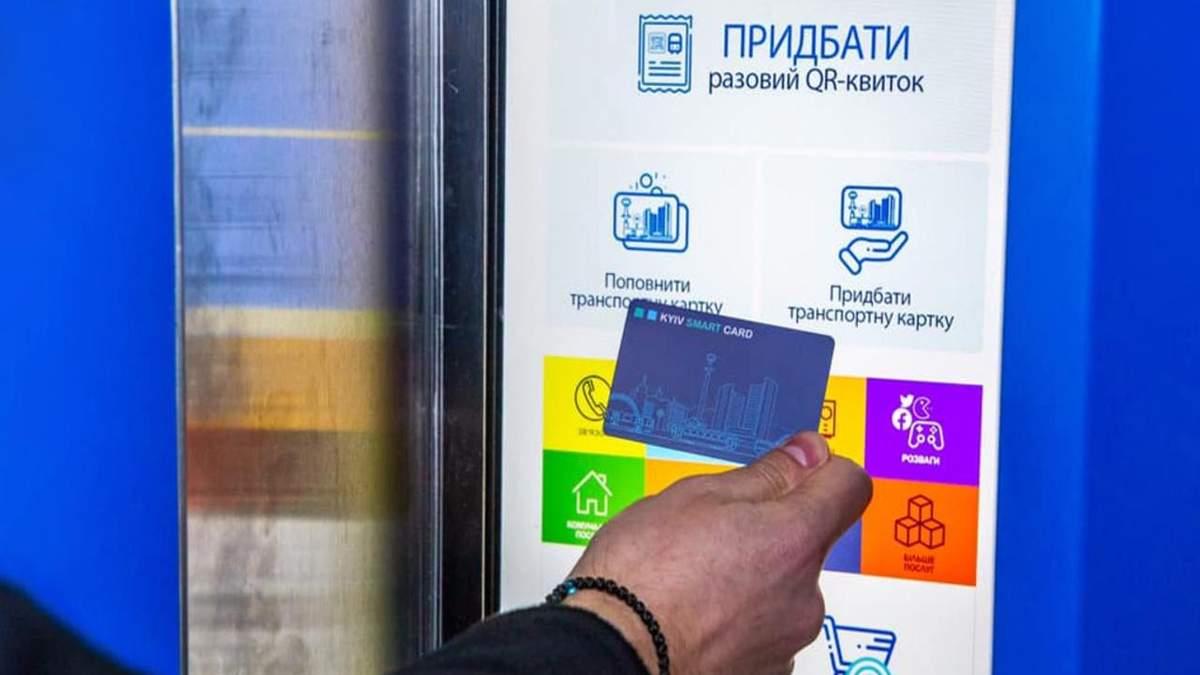 В Україні запровадять смарт-квиток на транспорт: як він працює