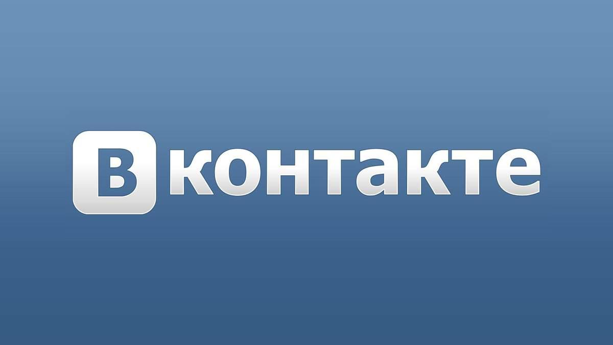 Вконтакте досі намагаються заблокувати: що робить РНБО
