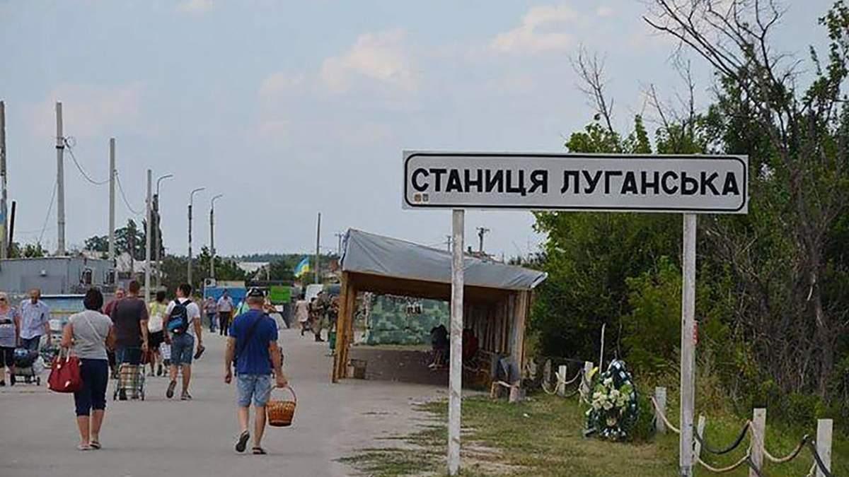Пересечение КПВВ в Станице Луганской: новые правила с 25.09.2020