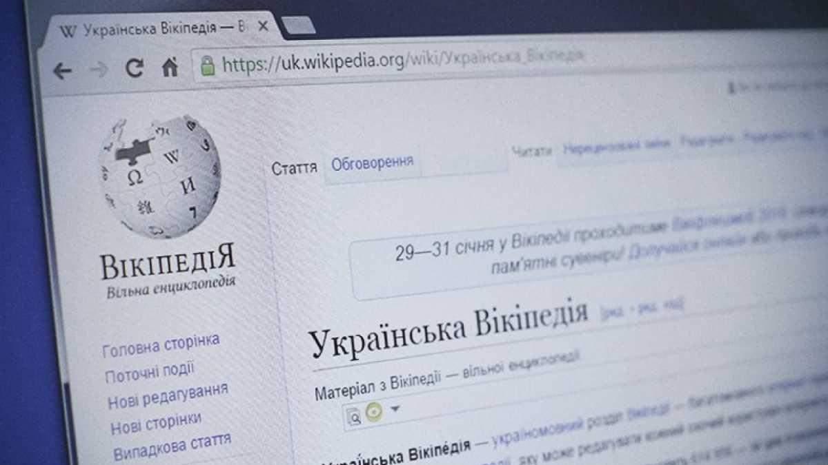 Вікіпедія оголосила боротьбу пропагандистським сайтам