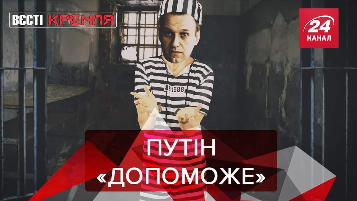 Вести Кремля: Гонорары российских пропагандистов. Арест квартиры Навального