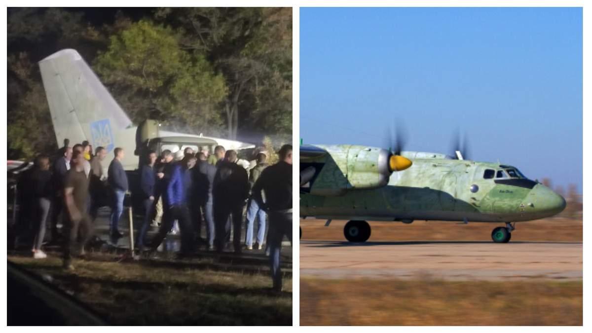 Ан-26 разбился у Чугуева: самолету 43 года, ремонт планировали на 2020