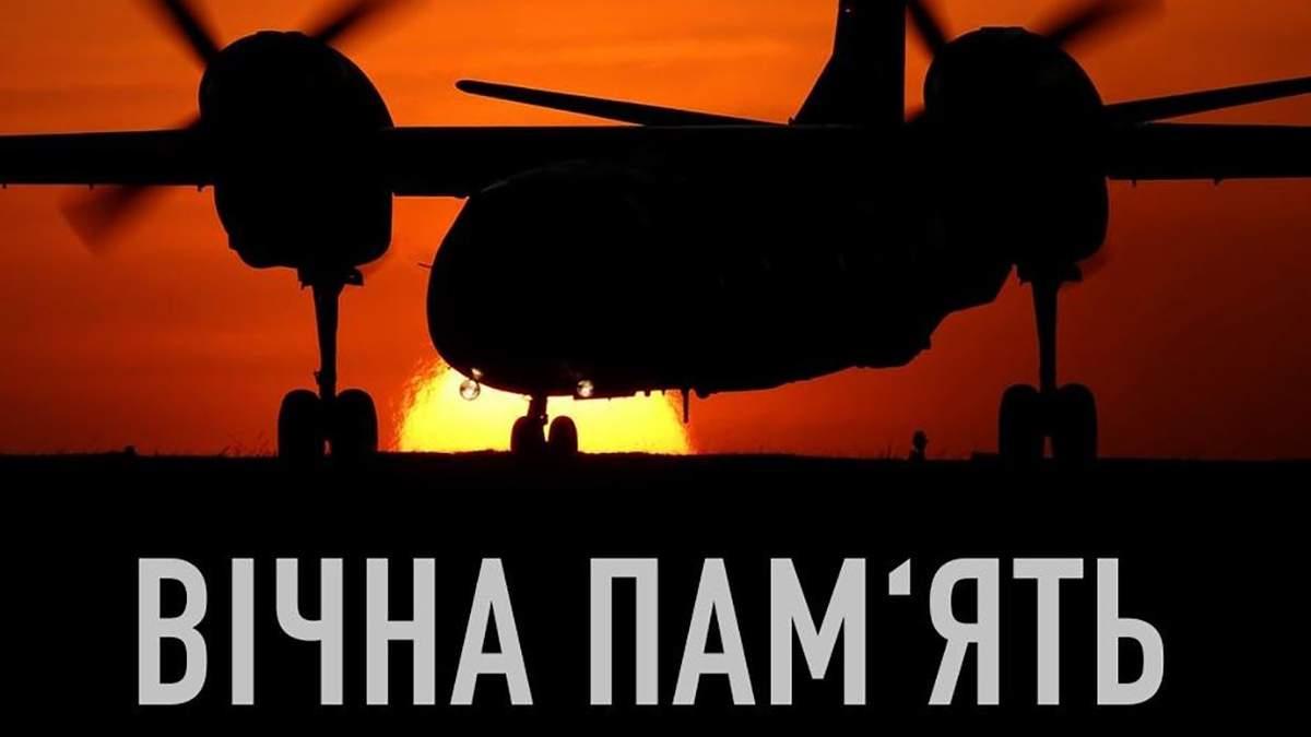 26 сентября – день траура по погибшим в катастрофе под Чугуевым