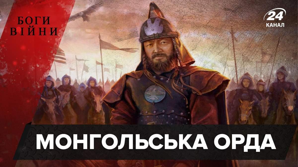 Секрети успіху монголів: що допомогло Чингісхану захопити пів світу