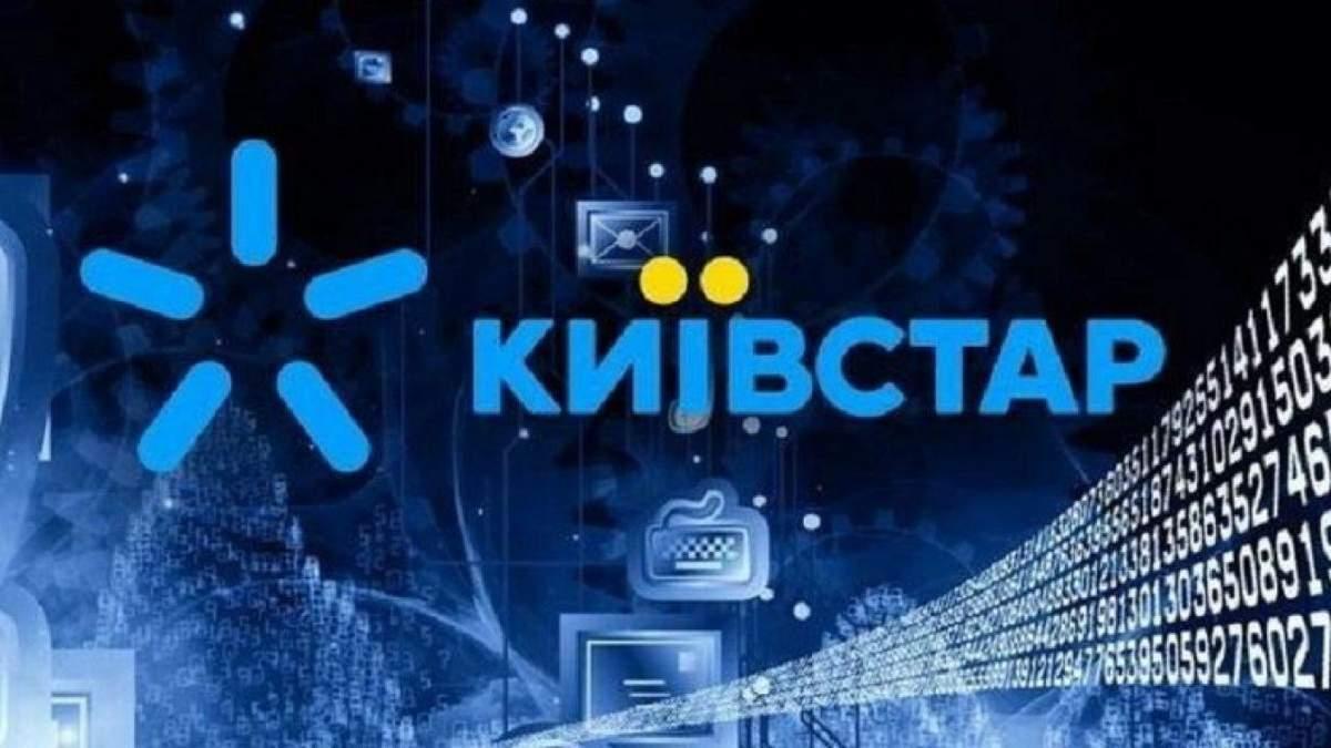Київстар змінює політику щодо безлімітного інтернету: нові обмеження