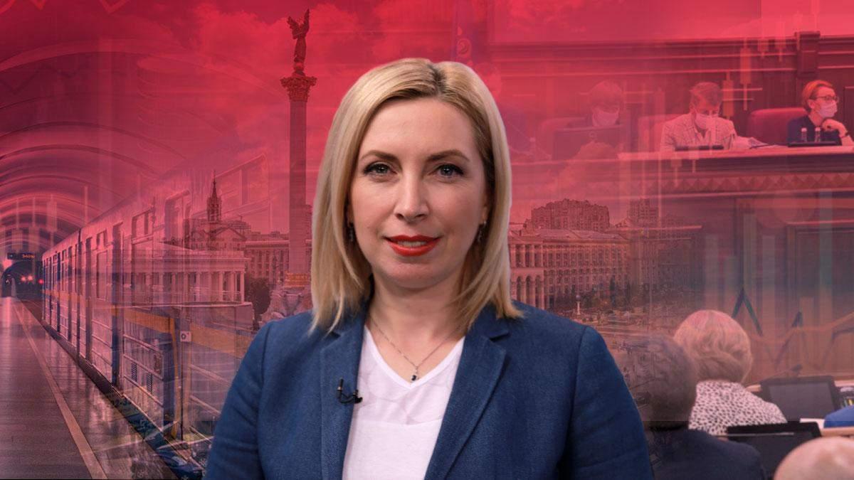 Програма Ірини Верещук