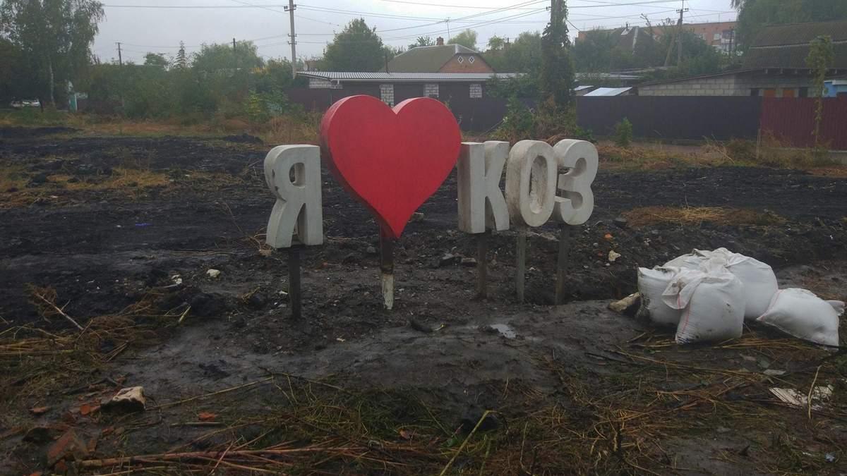 Я люблю Коз: козятинчани хотіли облагародити місто, але почався дощ