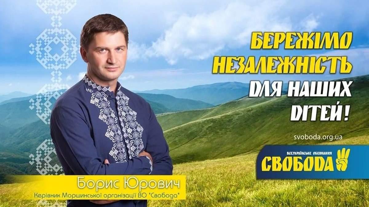 В кандидата в меры Стрыя Бориса Юровича обнаружили русский паспорт