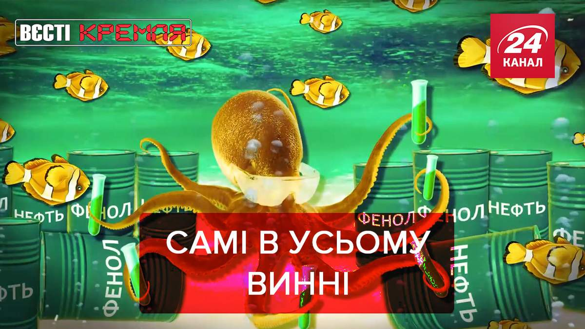 Вести Кремля: Экокатастрофа на Камчатке. Дилемма Поклонской