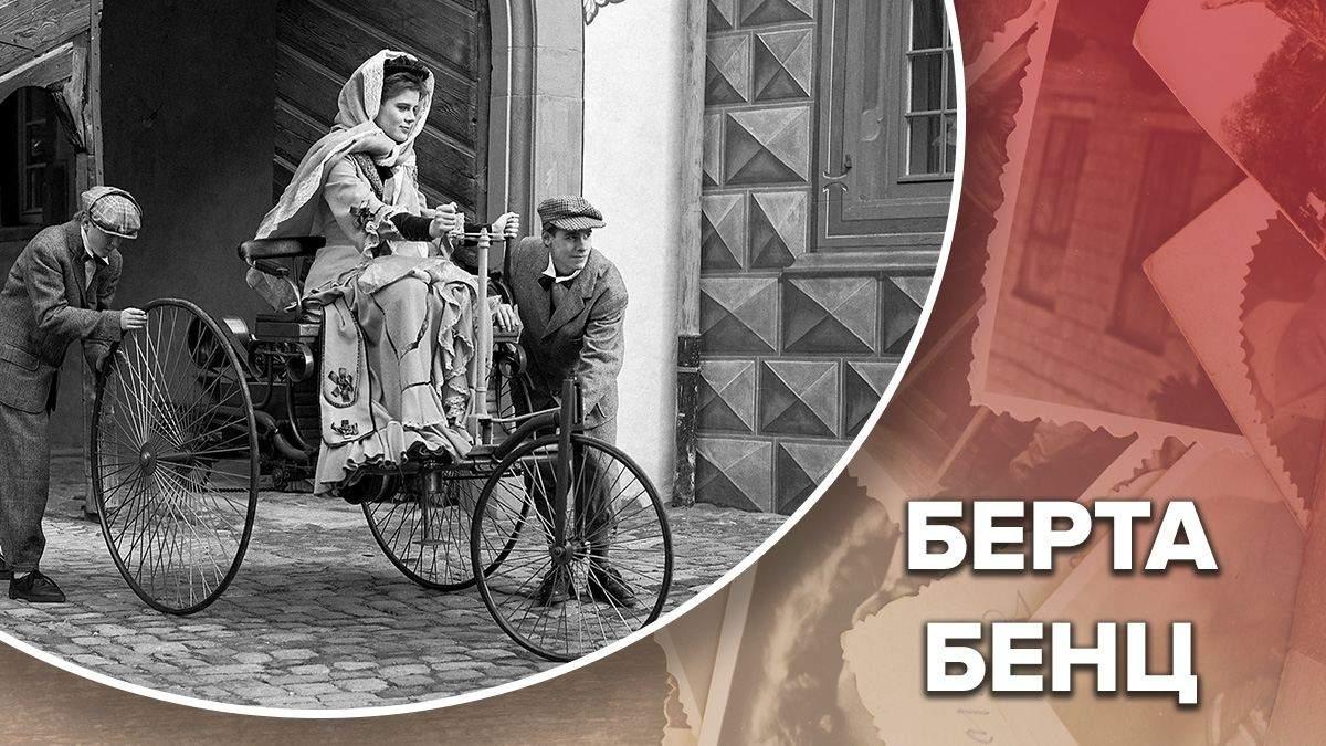 Автомобільна подорож Берти Бенц: хто це, фото та відео