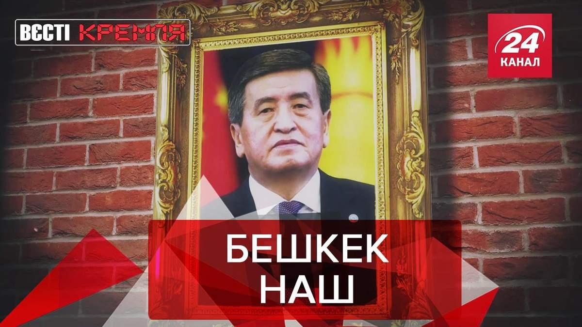 """Вєсті Кремля: Киргистанський """"Клуб 61"""". ЛГБТ-привітання Путіну"""