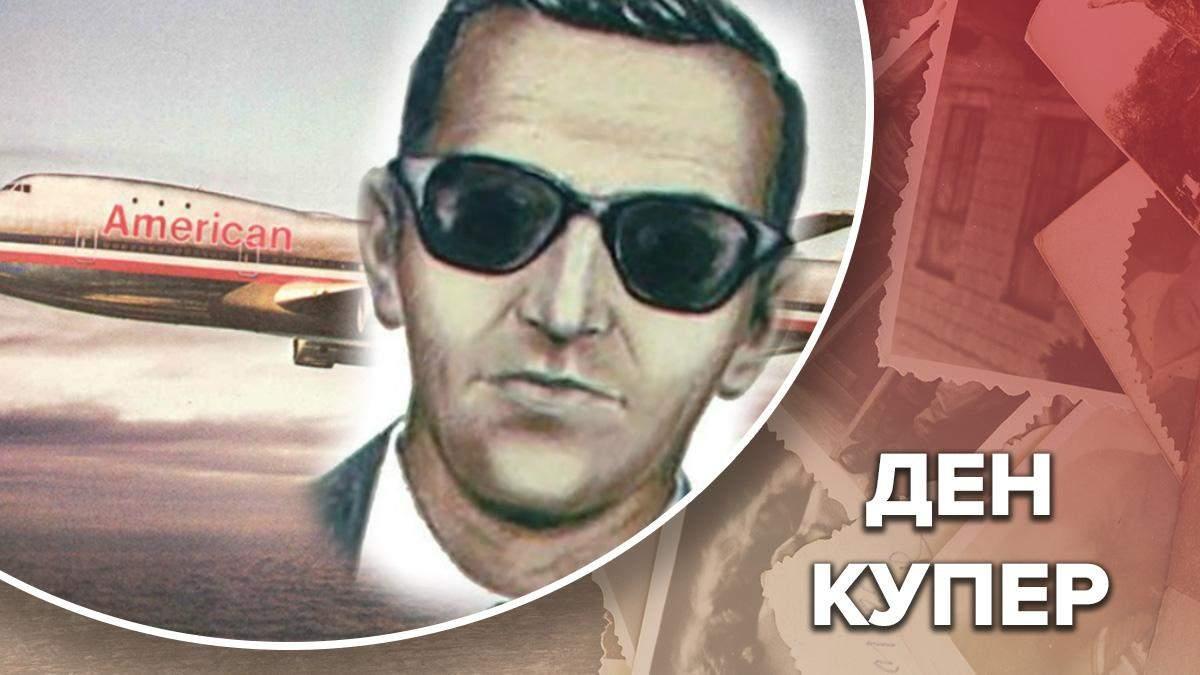 Історія терориста Купера, який проніс бомбу в літак