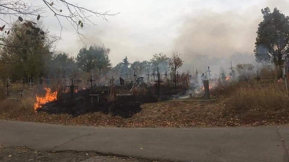 У Харкові 11 жовтня 2020 виникла пожежа на 17 кладовищі: так місцеві жителі палили сміття