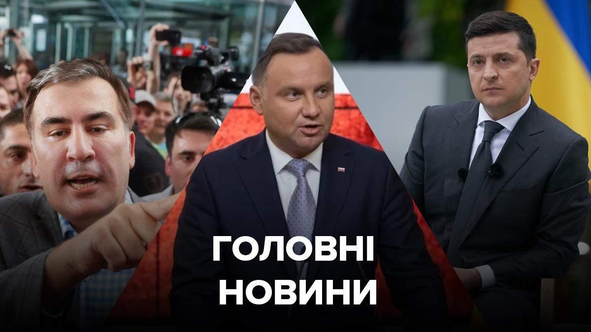Новини сьогодні 12 жовтня 2020 – новини України та світу