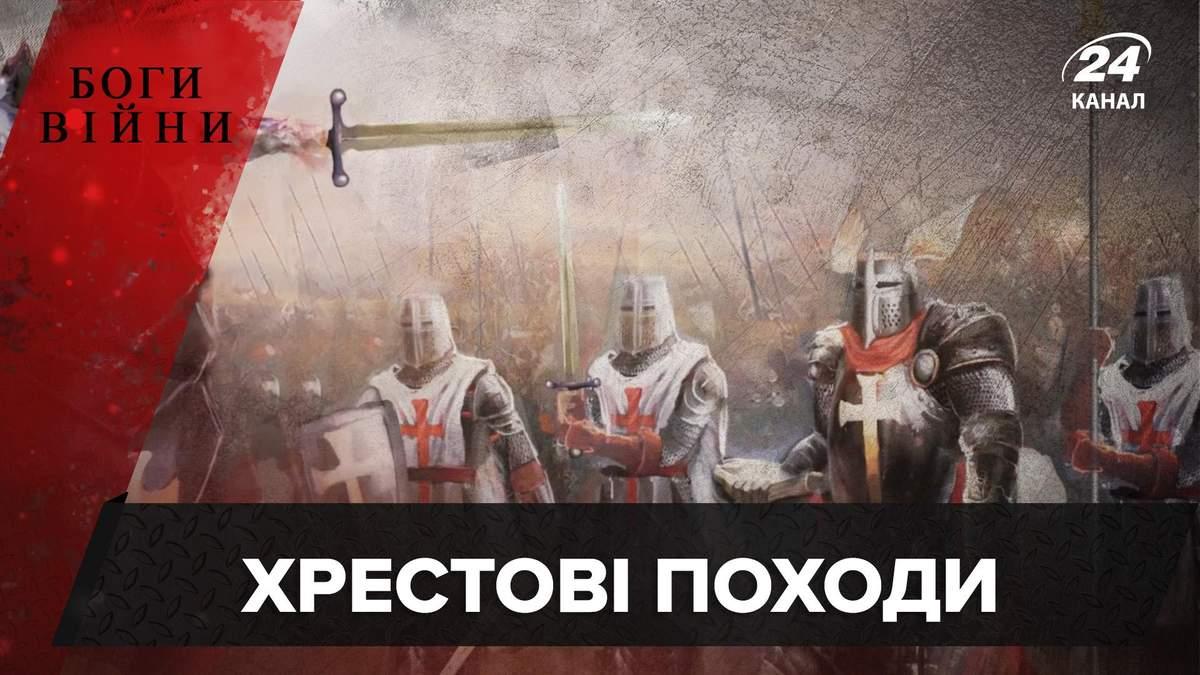Крестовые походы: кто и зачем организовал кровавые путешествия миром