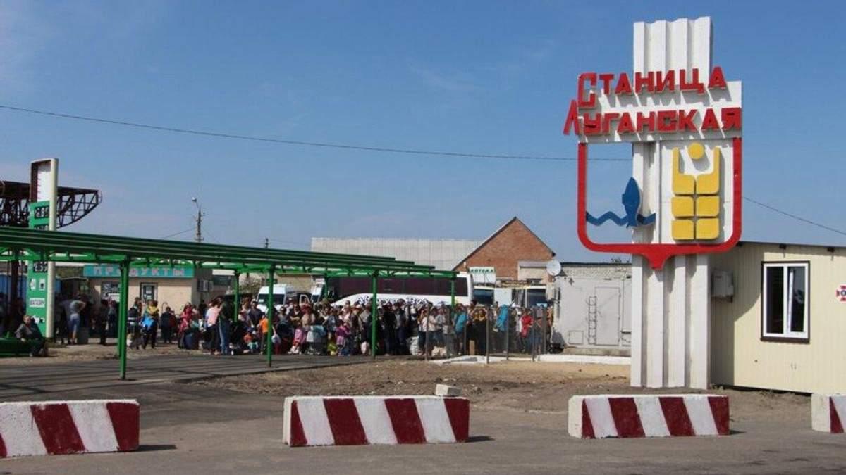 КПВВ Станиця Луганська закривають через карантин: на скільки
