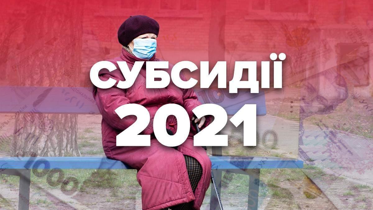 Субсидій у 2021 в Україні стане менше: хто та як може отримати