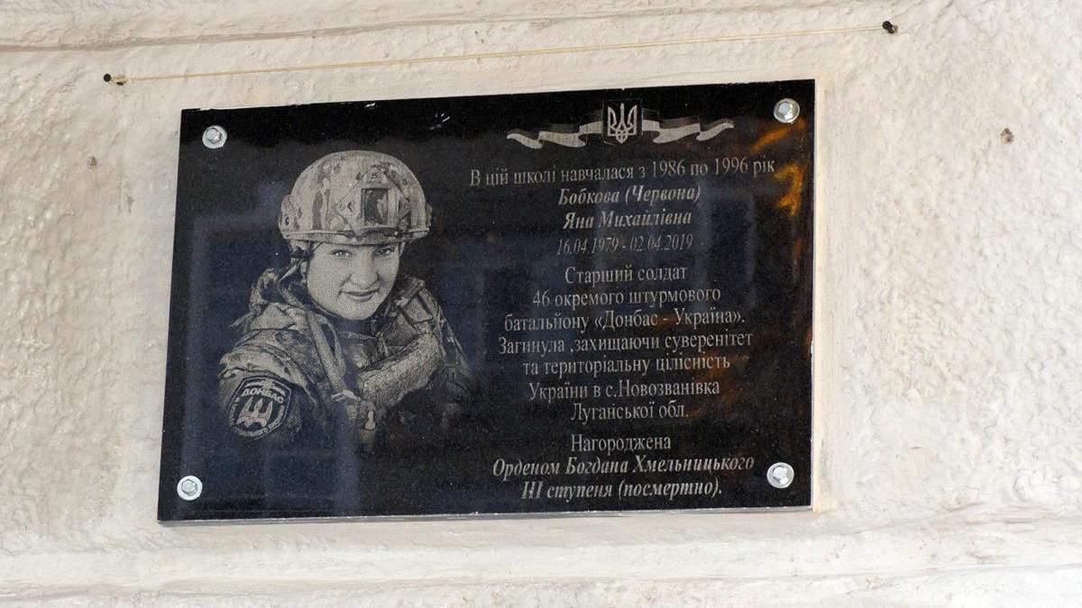 У Харкові відкрили меморіальну дошку військовій Яні Червоній