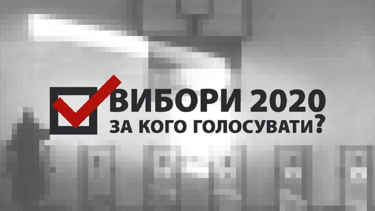 Вибори 2020: за кого голосувати?