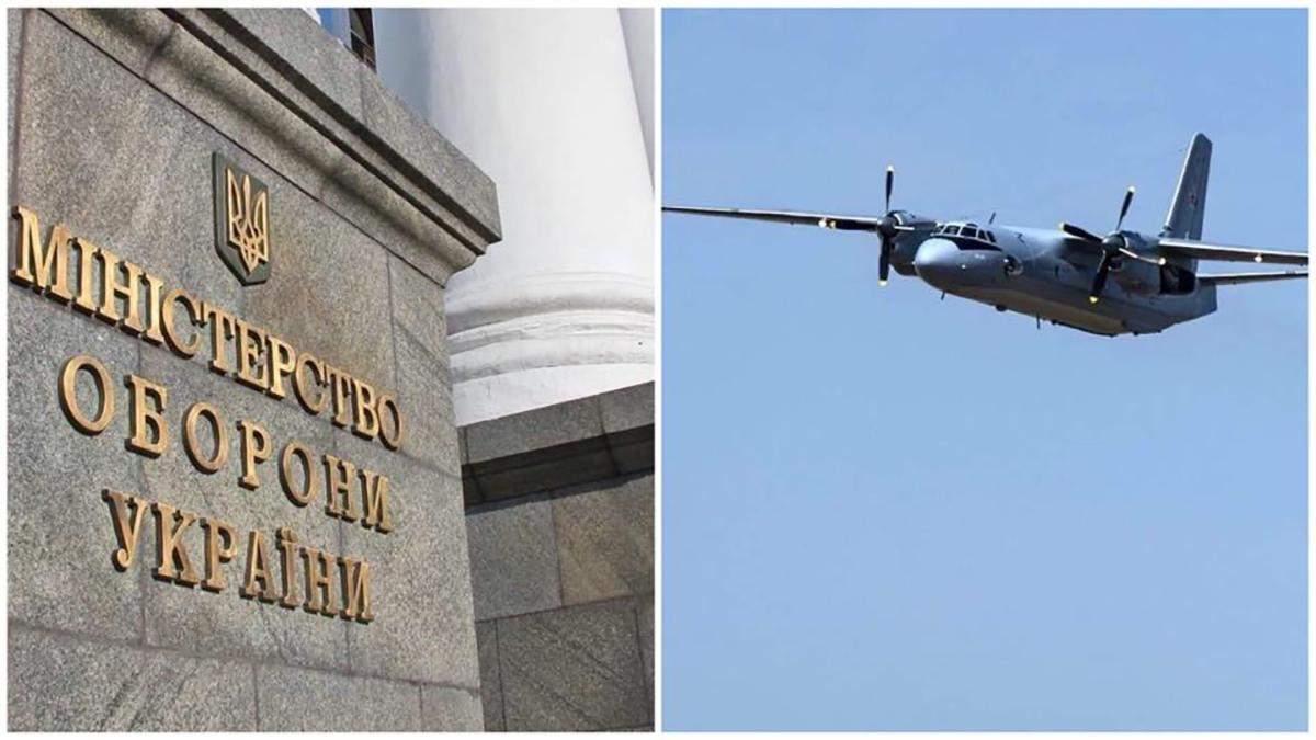 Міноборони перерахувало гроші сім'ям загиблих у катастрофі Ан-26