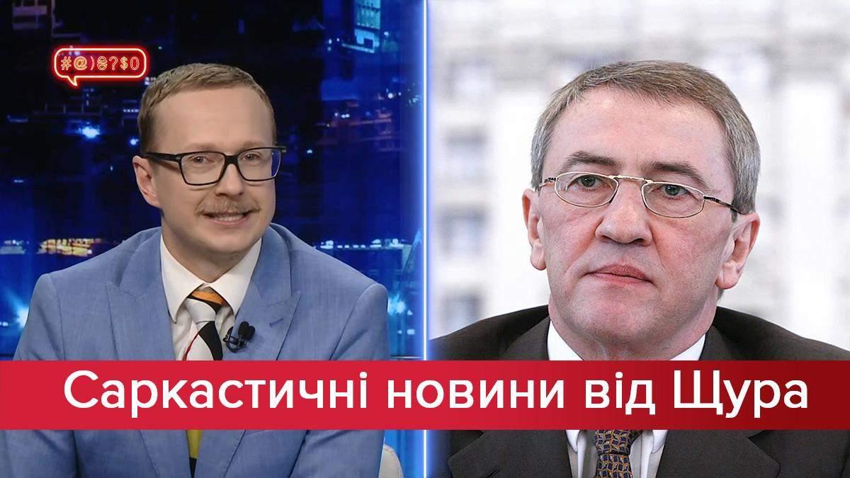 Новини від Щура: Космос і Черновецький, Зеленський і реальність