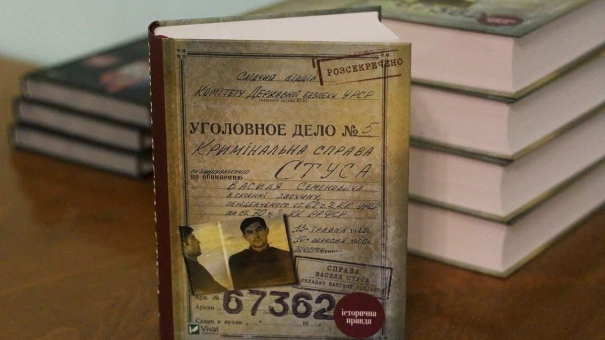 Книга Кіпіані про Стуса: видавництво оскаржить перемогу Медведчука