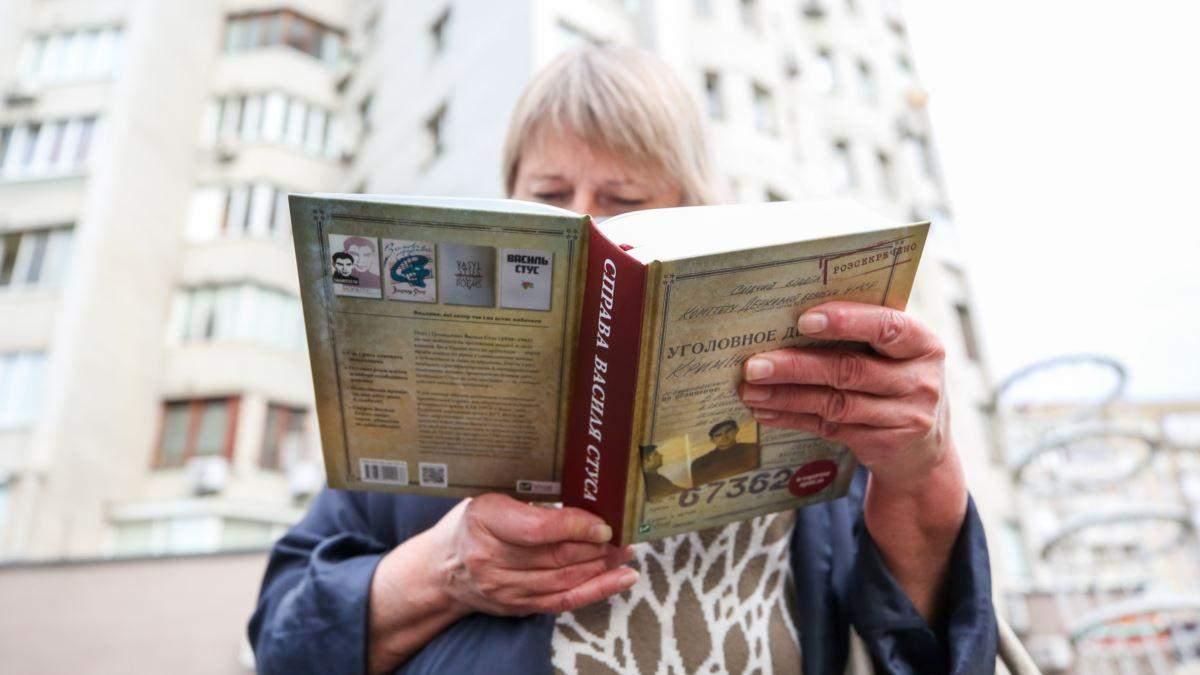 Як українці реагують на заборону книги Кіпіані про Стуса