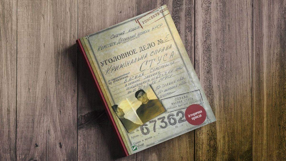 Новый тираж книги о Стуса забронировали: напечатают еще 15 тысяч