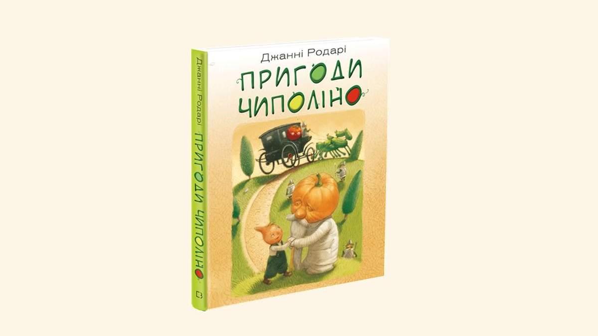 Без радянських правок і в українському перекладі: яку книгу для дітей скорого побачить світ