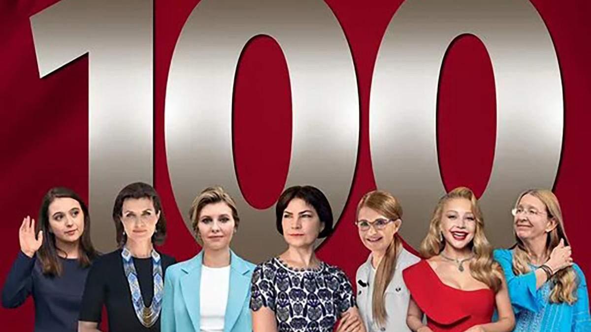 100 самых влиятельных женщин Украины: рейтинг журнала Фокус