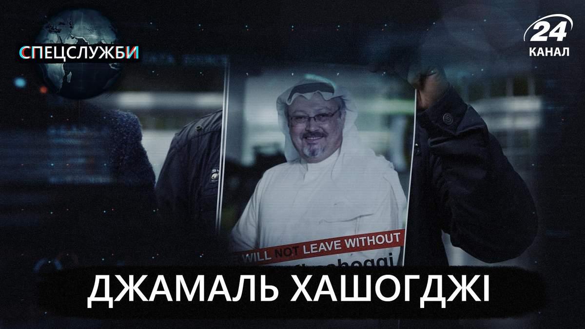 Вбивство журналіста Джамаля Хашоггі: що відомо, докази, відео