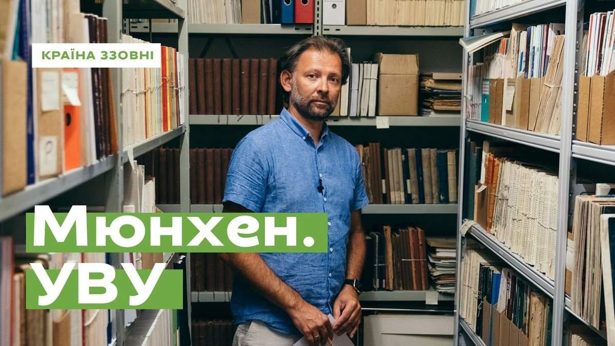 Почти 100 лет истории: чем особый Украинский свободный университет