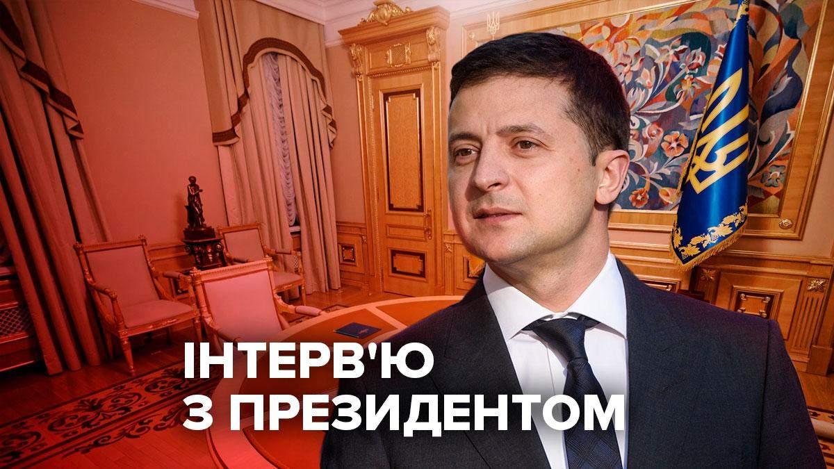 Інтерв'ю Володимира Зеленського українським телеканалам