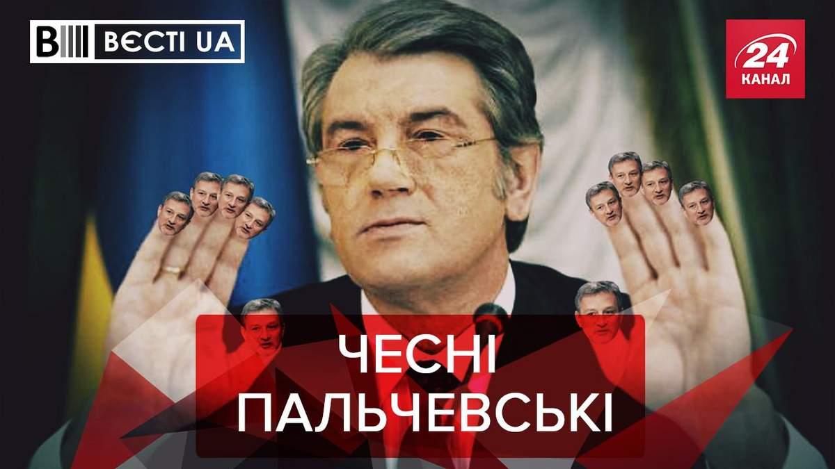 Вести UA: Пальчевский на честных руках, Сказка о Зеленском