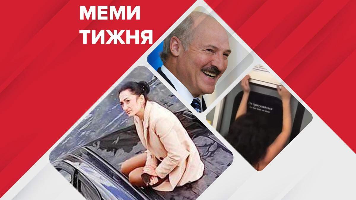 """Найсмішніші меми тижня 19 – 25 жовтня 2020: русалонька з Харкова, Лукашенко каже: """"Сиииррр"""""""