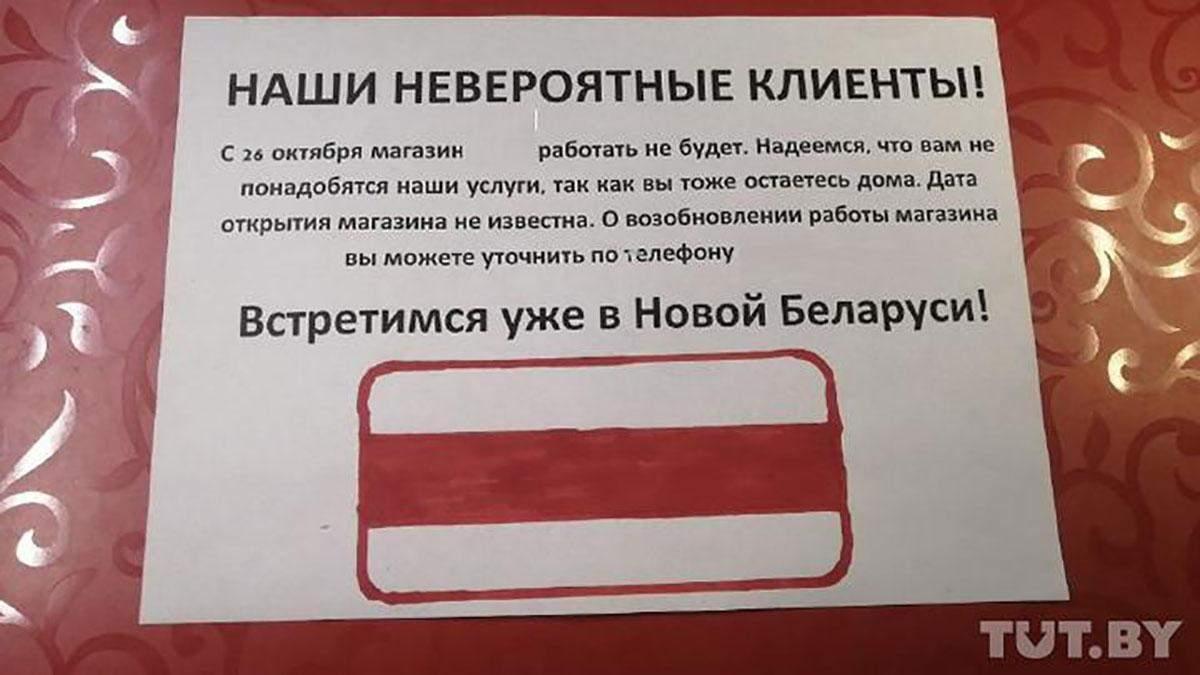 Встретимся в новой Беларуси: предприятия начали новые забастовки