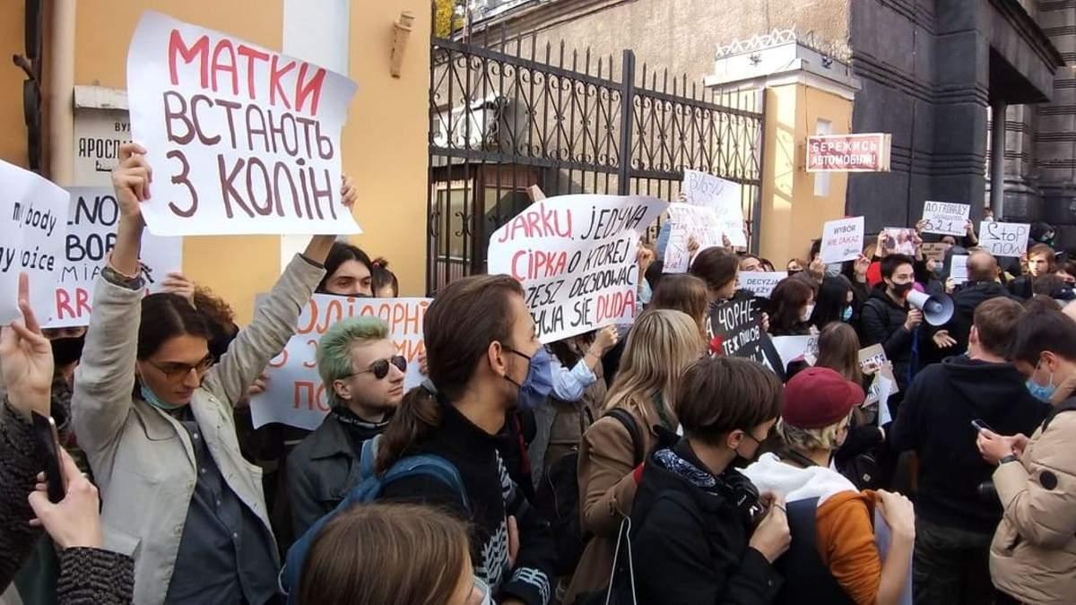 В Киеве под посольством Польши протестуют против запрета абортов