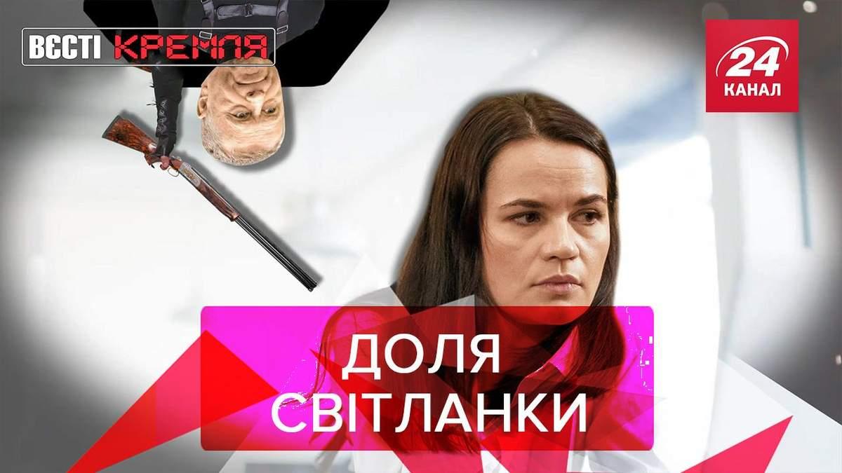 Вести Кремля: Казнь над Тихановською, Коррупционный омбудсмен