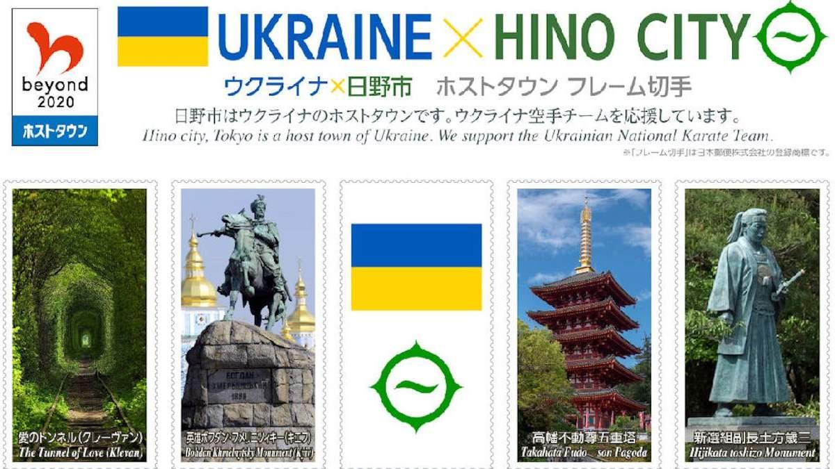 Марки з українськими пейзажами продаватимуть у Японії